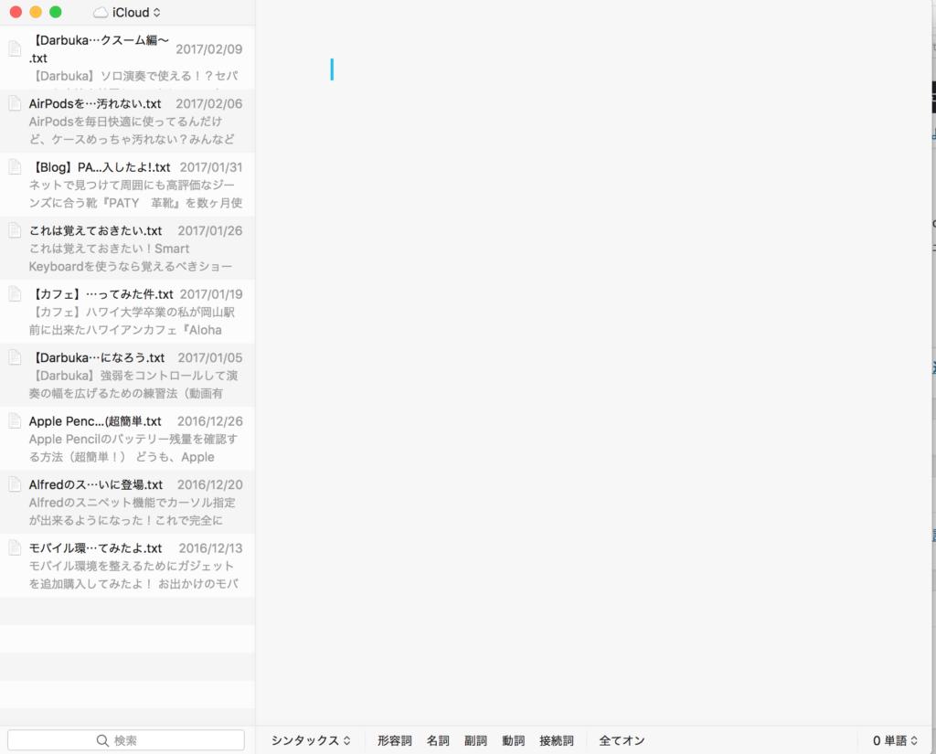 iCloud経由で保存