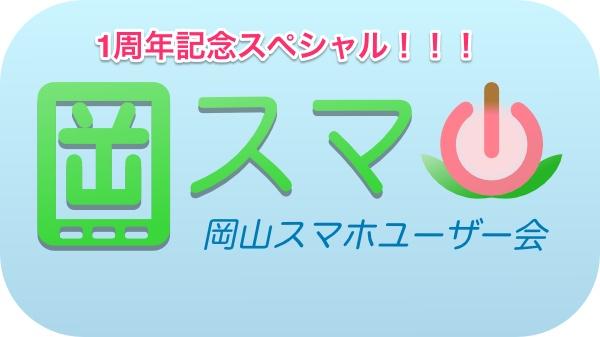 岡スマ公式ロゴ