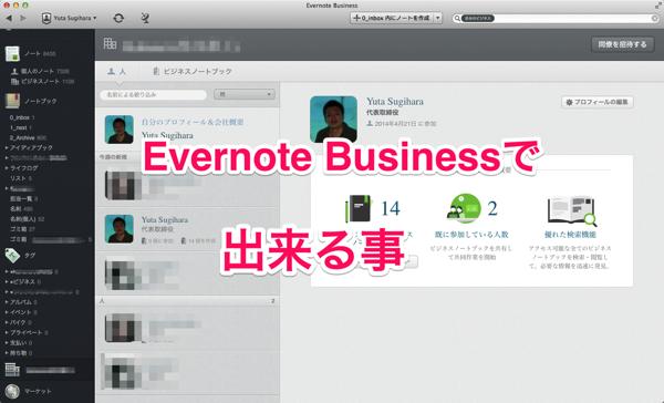 Evernote Businessの特徴
