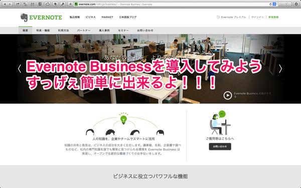 Evernote Business導入