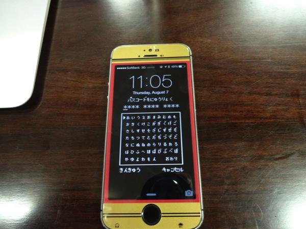 現在のiPhone