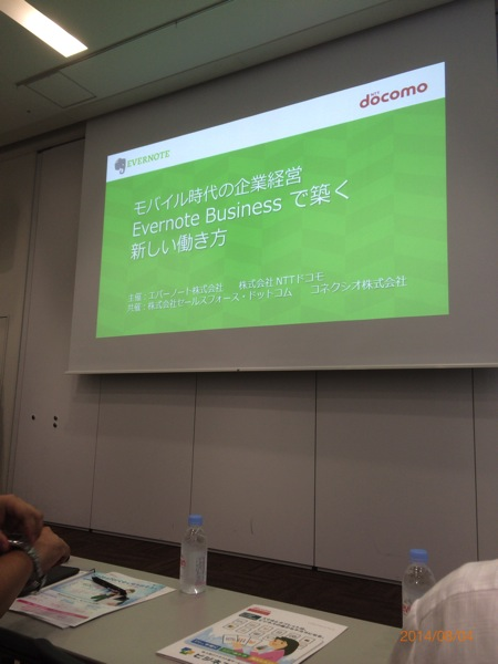 Evernote Businessセミナー