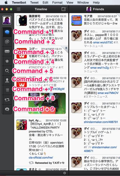 Command+系のショートカット