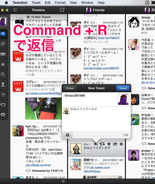 Command+Rで返信