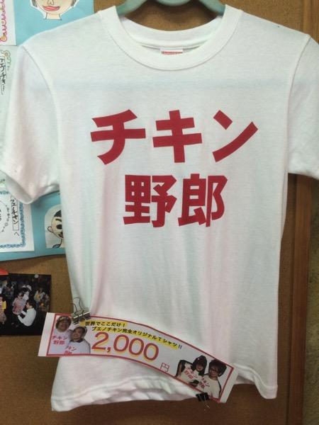 オリジナルTシャツも売ってます