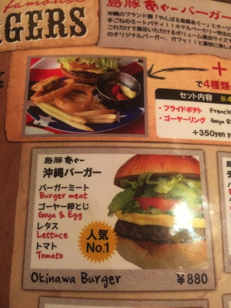 島豚あぐ〜沖縄バーガーを注文