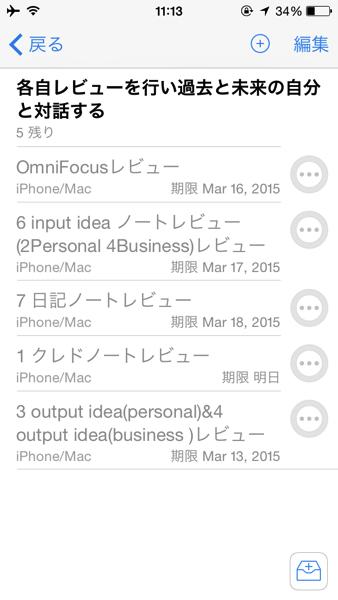 OmniFocusのレビュープロジェクト