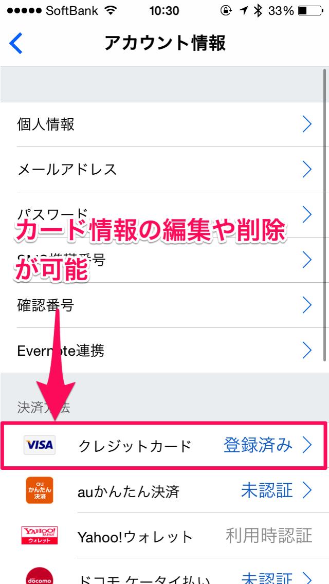 クレジットカードの編集と削除