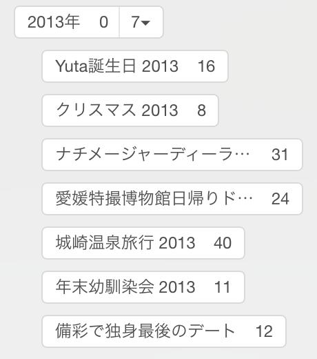 2013年度タグの方がイベント多い