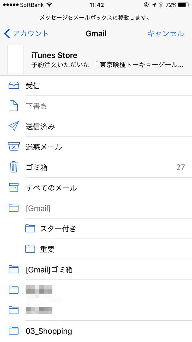 iOS9までのフォルダ振り分け