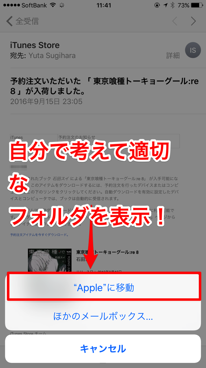 iOS10からのフォルダ振り分け