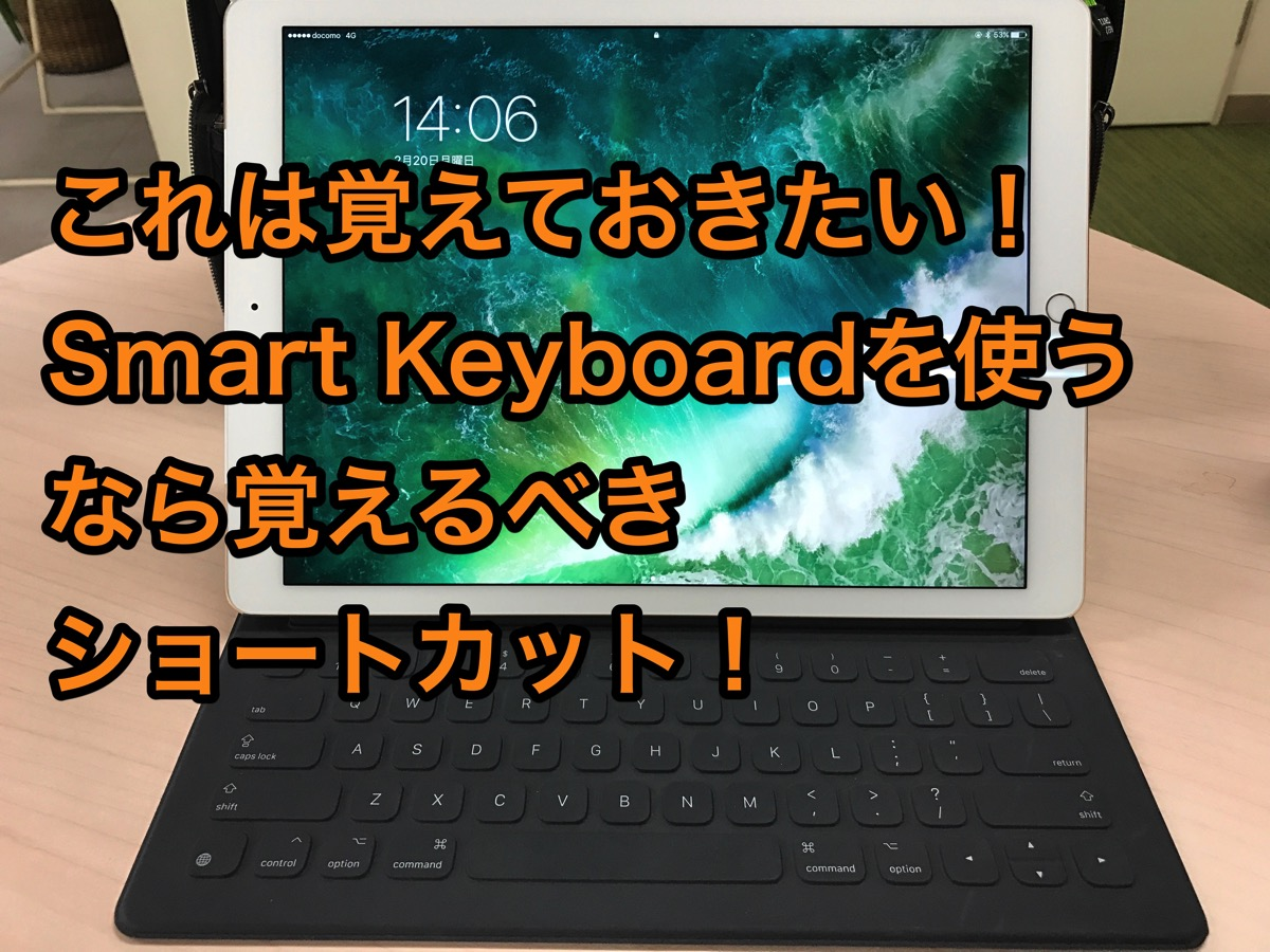 smartkeyboardショートカット