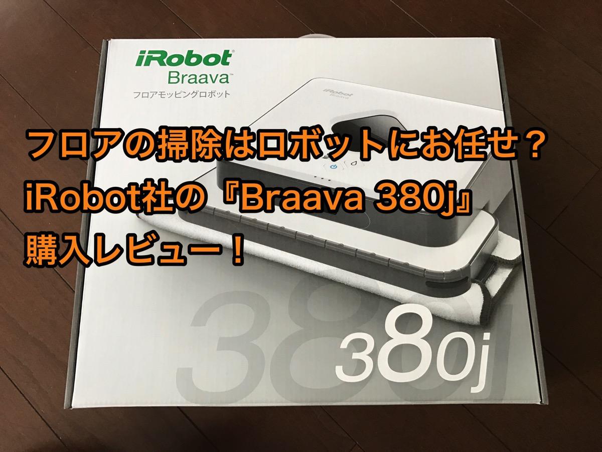 Braava 380j