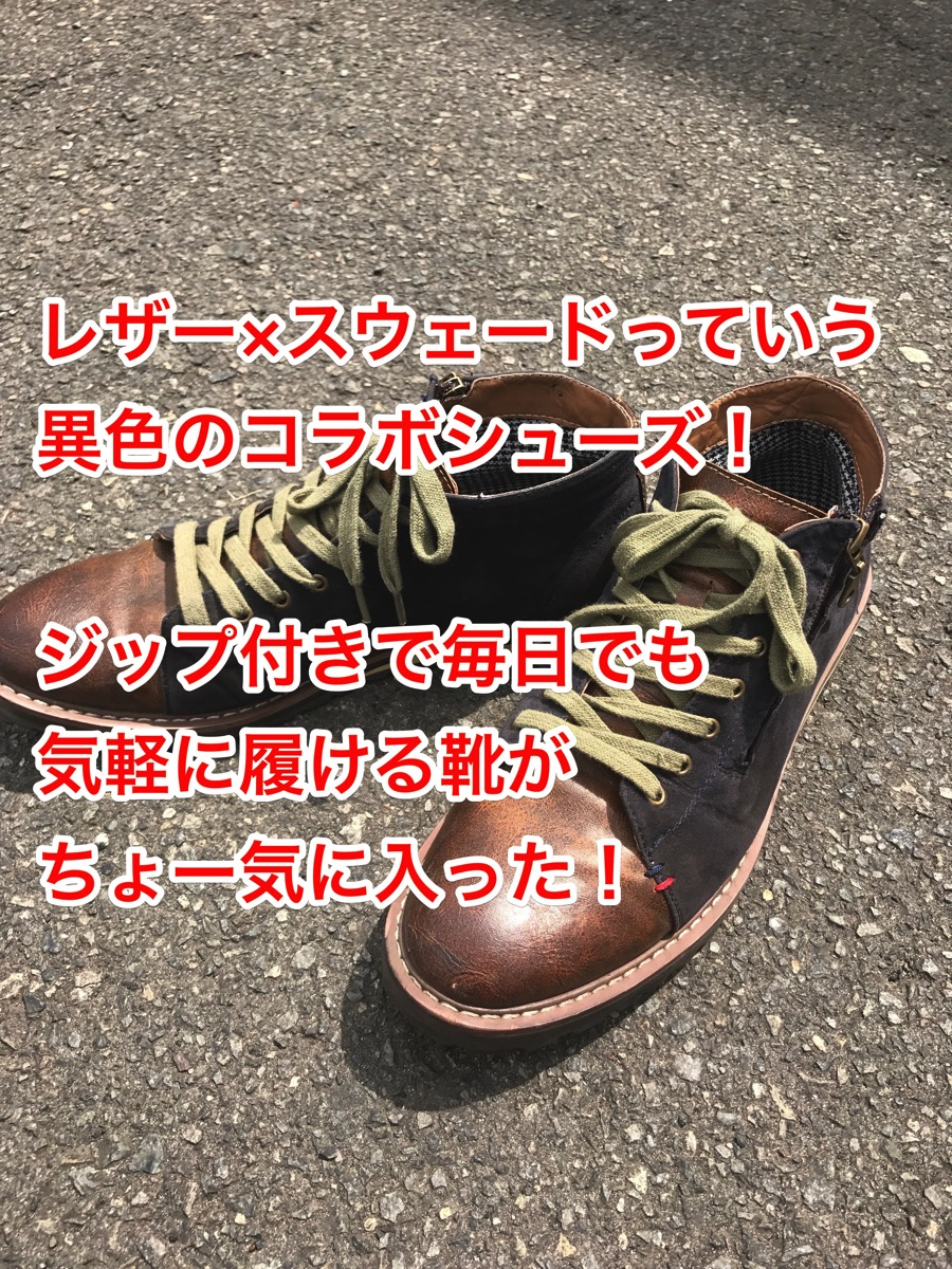 レザーxスウェードの靴