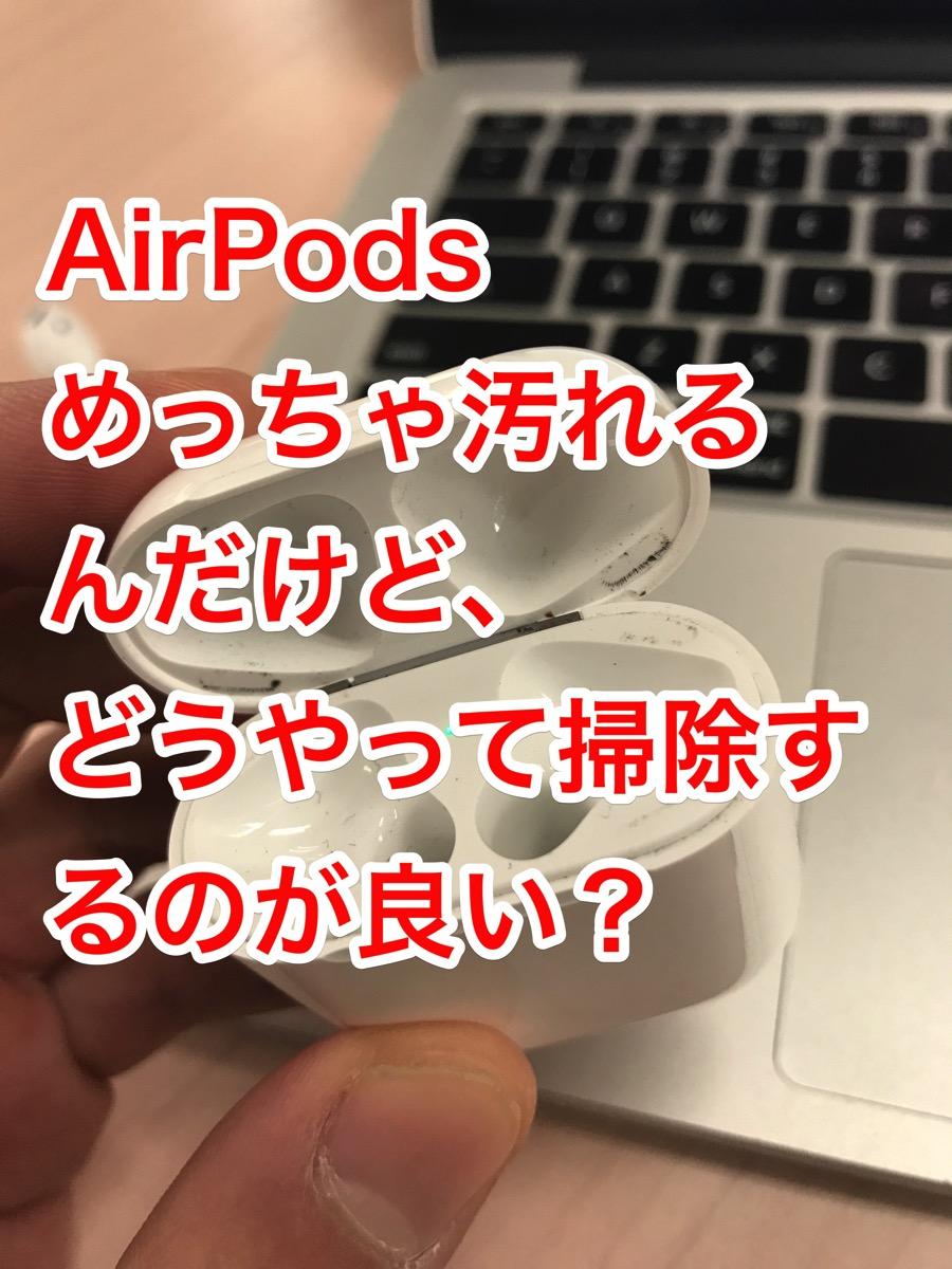 AirPodsめっちゃ汚れる