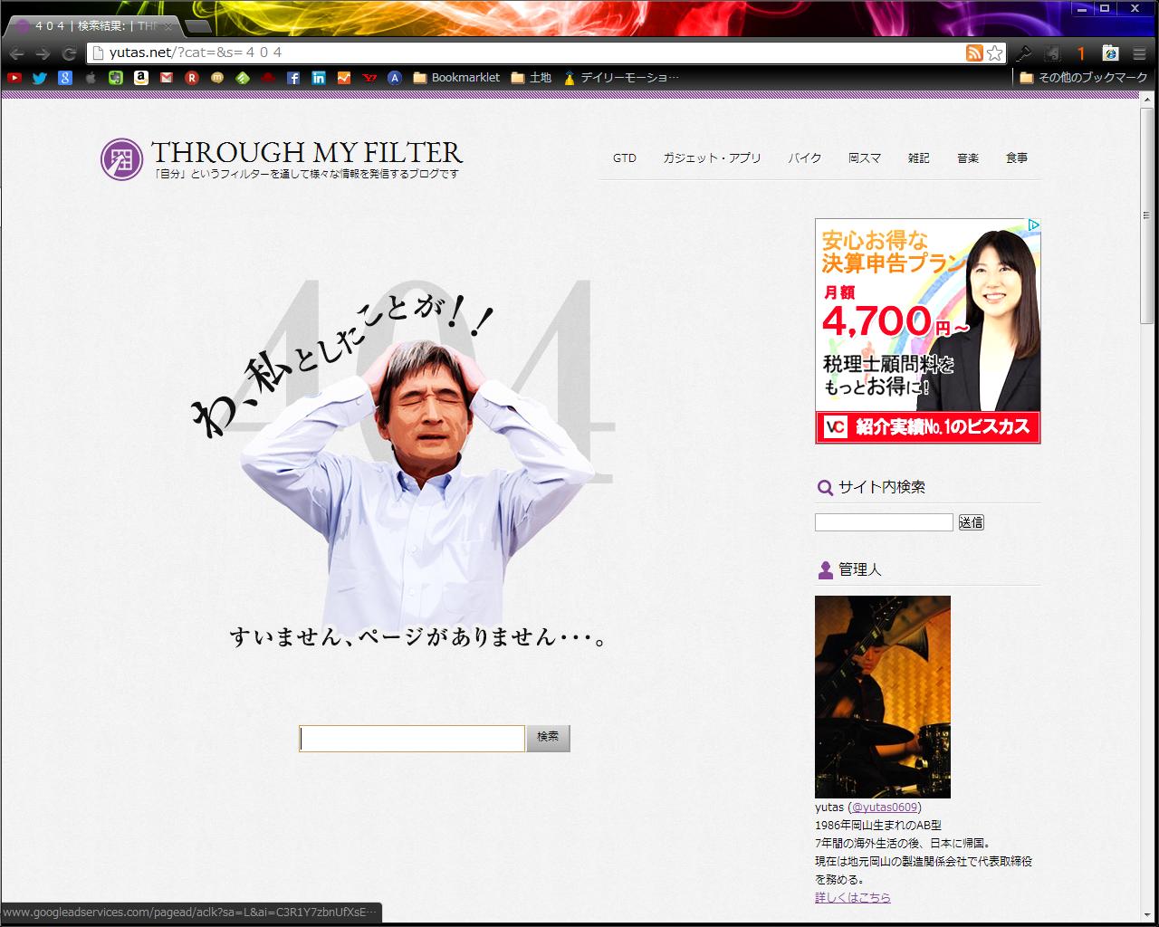 404blog-design2013