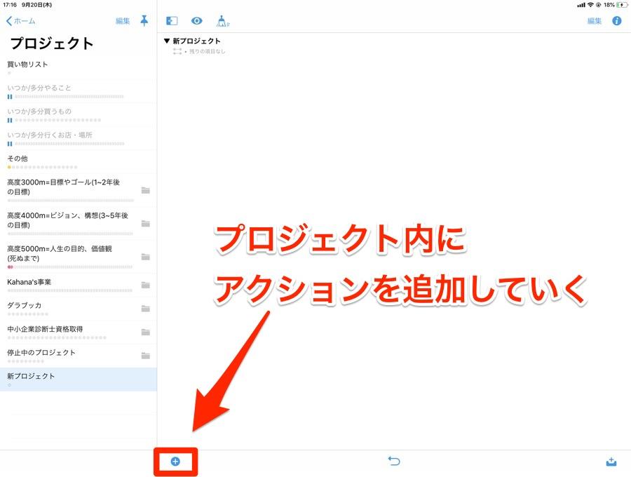 +ボタンでプロジェクト内にアクション追加