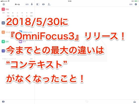 OmniFocus3リリース
