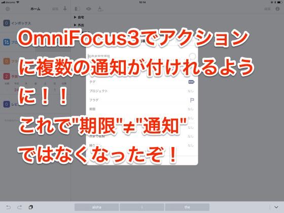 OmniFocus3では複数の通知が設定可能