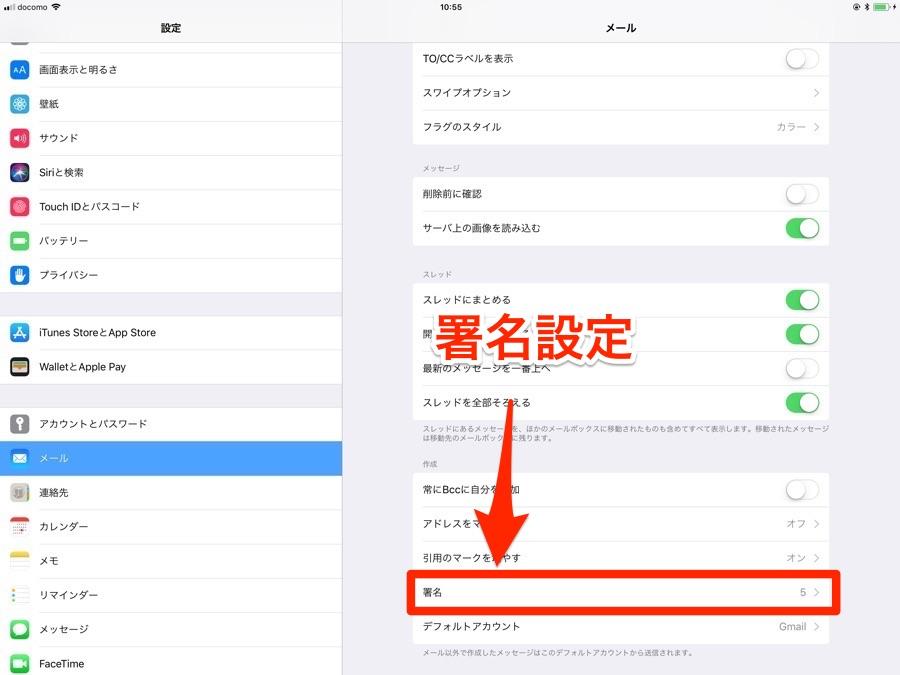 iOSの iPadOSでの署名設定方法