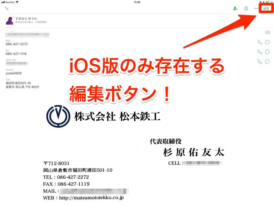 iOS版に存在する設定ボタン