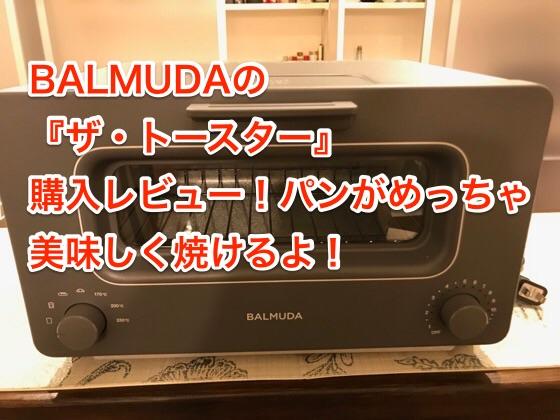BALMUDAザ・トースター