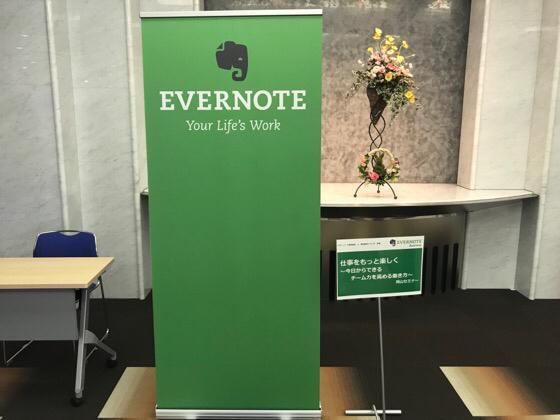 Evernoteの垂れ幕