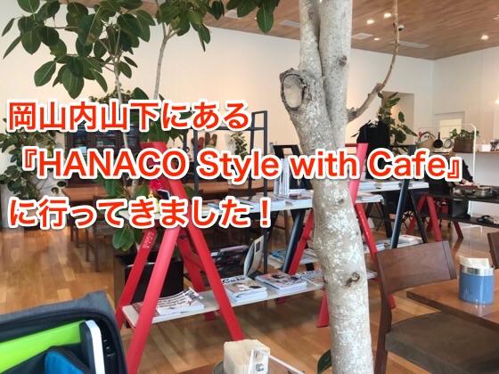 HANACO Style with Cafe