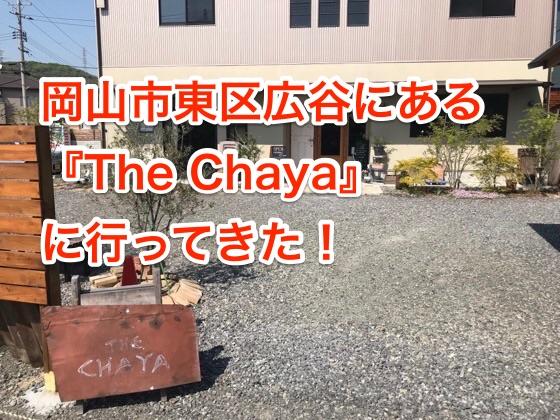 岡山市東区広谷にあるThe Chaya