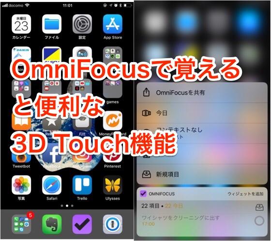 OmniFocusで使うと便利な3Dタッチ機能