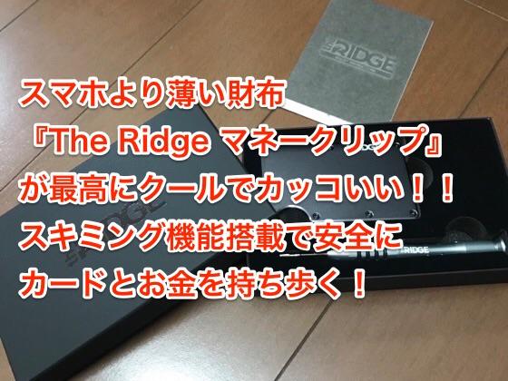 The Ridgeマネークリップ