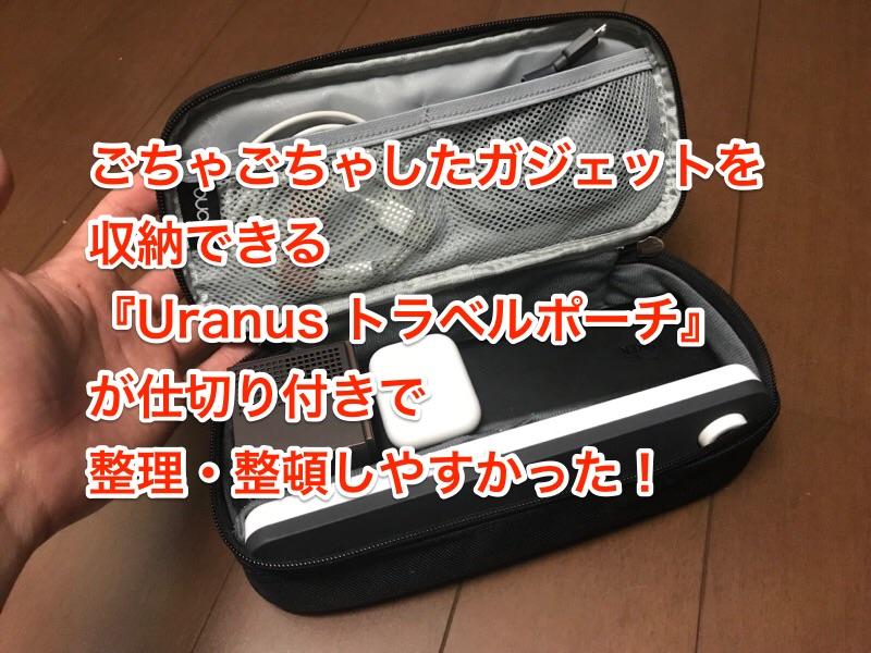 Uranus トラベルポーチ