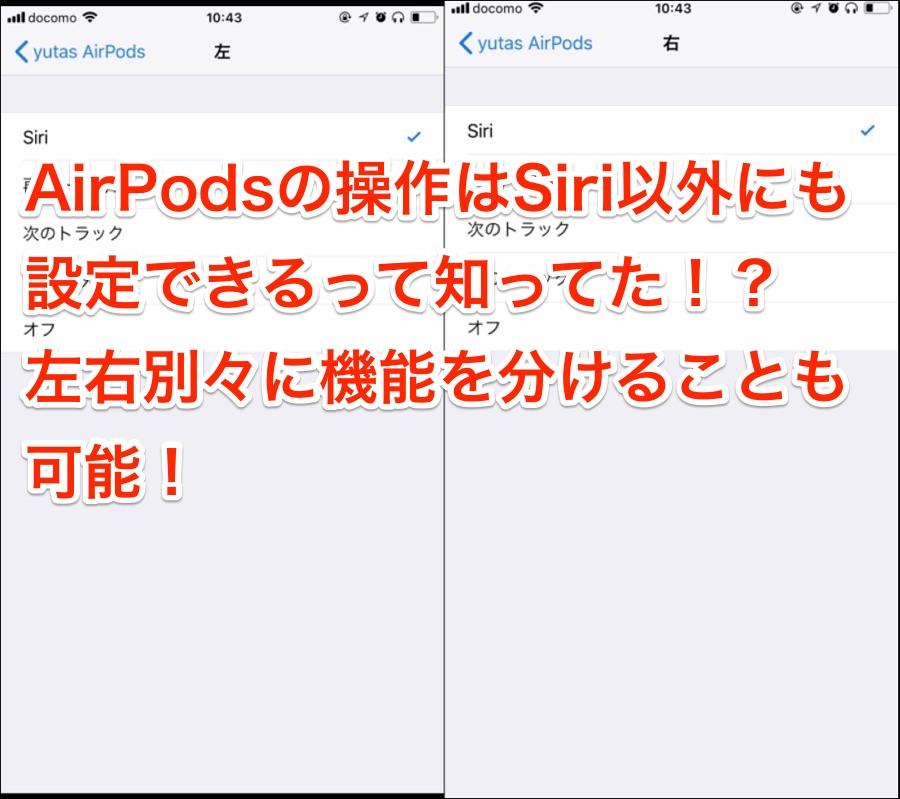 AirPodsの操作設定