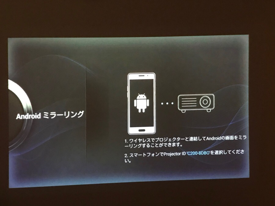 Androidもミラーリング