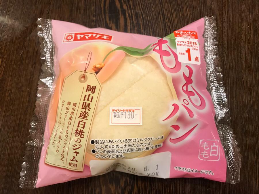 岡山県産白桃ジャム