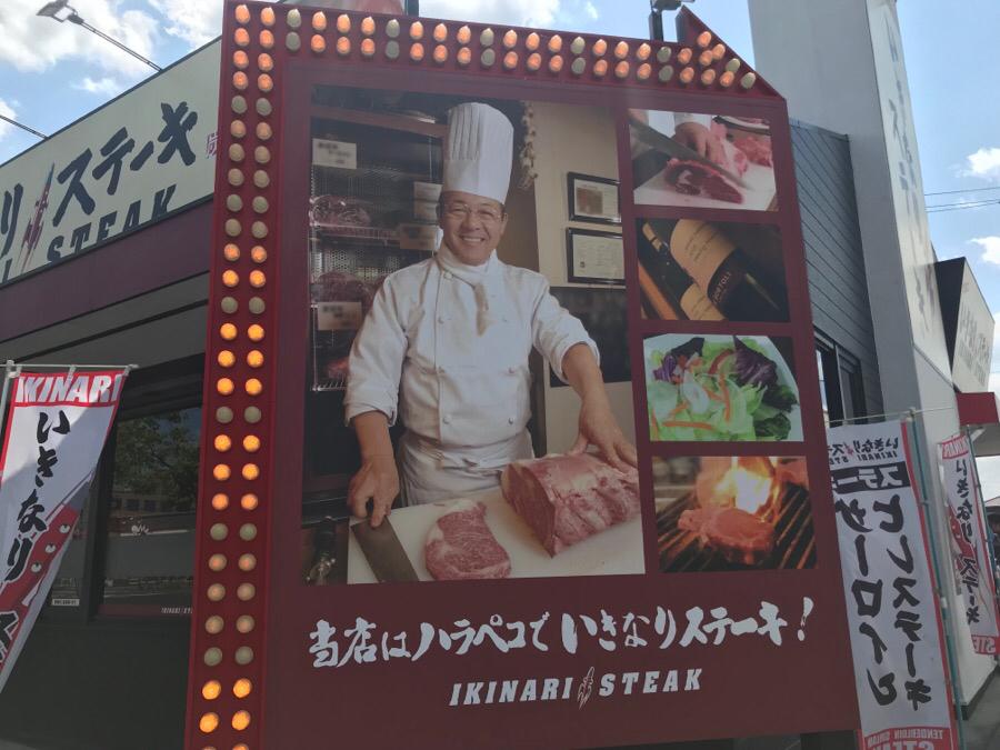 ハラペコでいきなりステーキ!