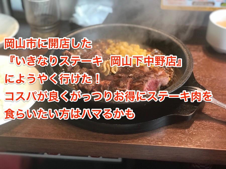 いきなりステーキ岡山下中野店