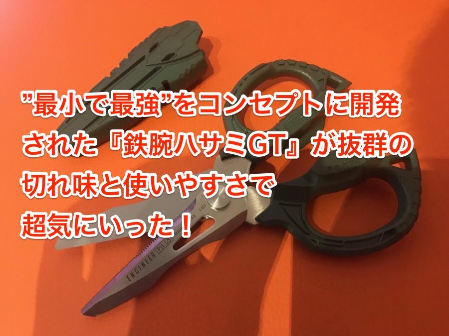 最小で最強の鉄腕ハサミGT