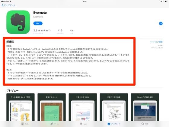 Evernoteの新機能