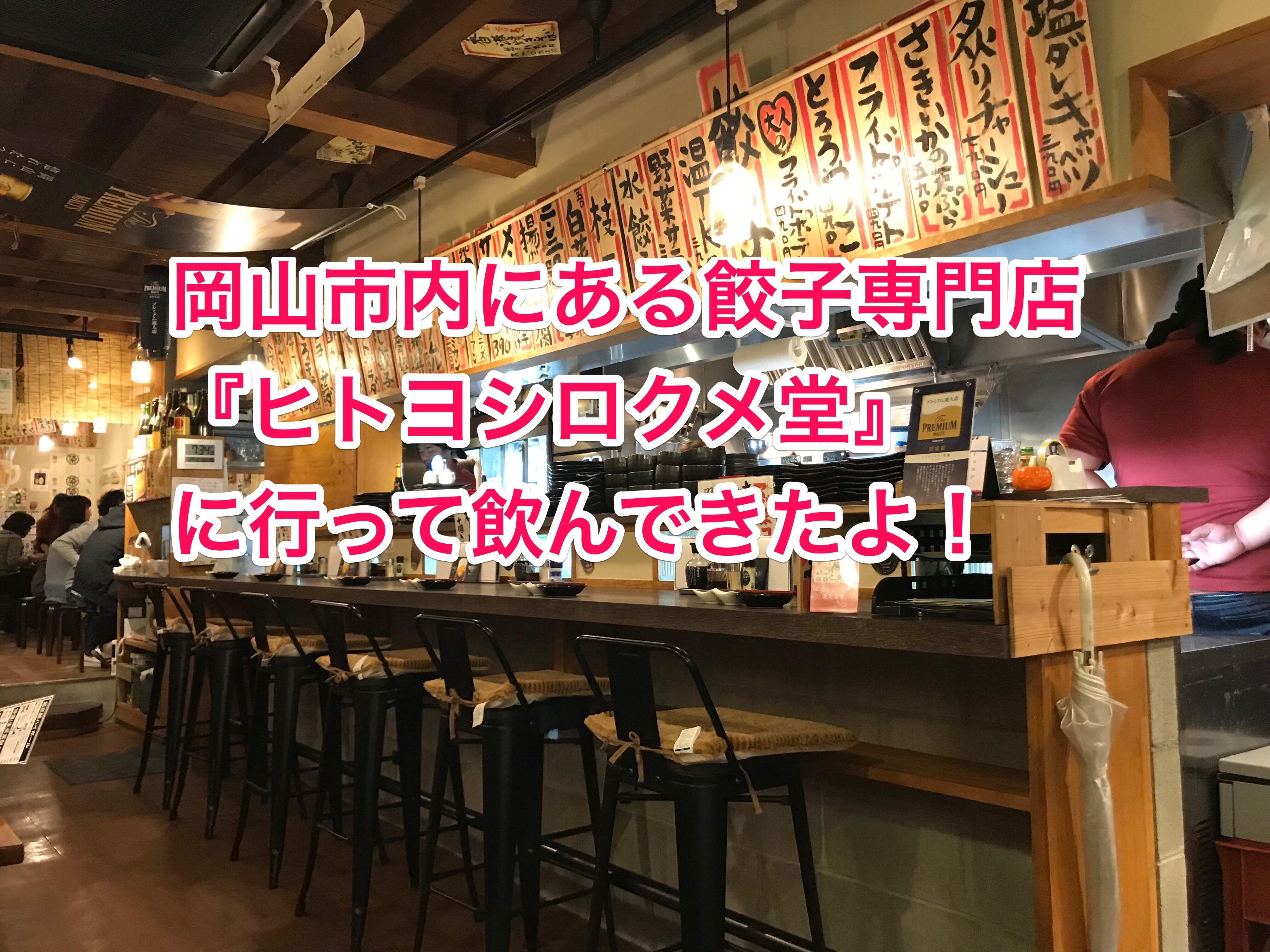 岡山の餃子専門店