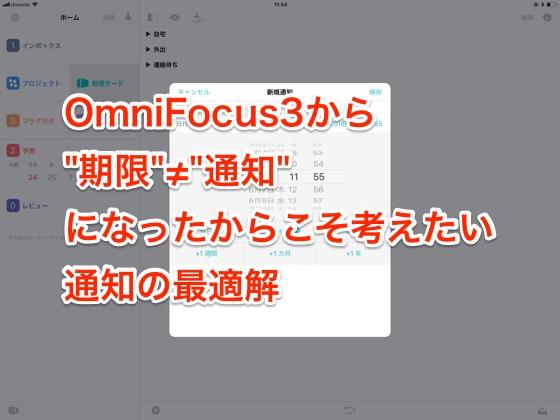 OmniFocus3における通知の最適解