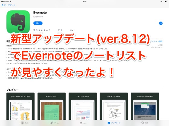Evernoteのノートリストが見えやすくアップデートappudeーto