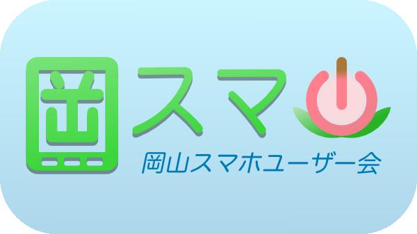 http://estpolis.com/okayama_smartphone_user/