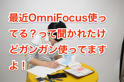 いまだに使い続けてるOmniFocusのメリット