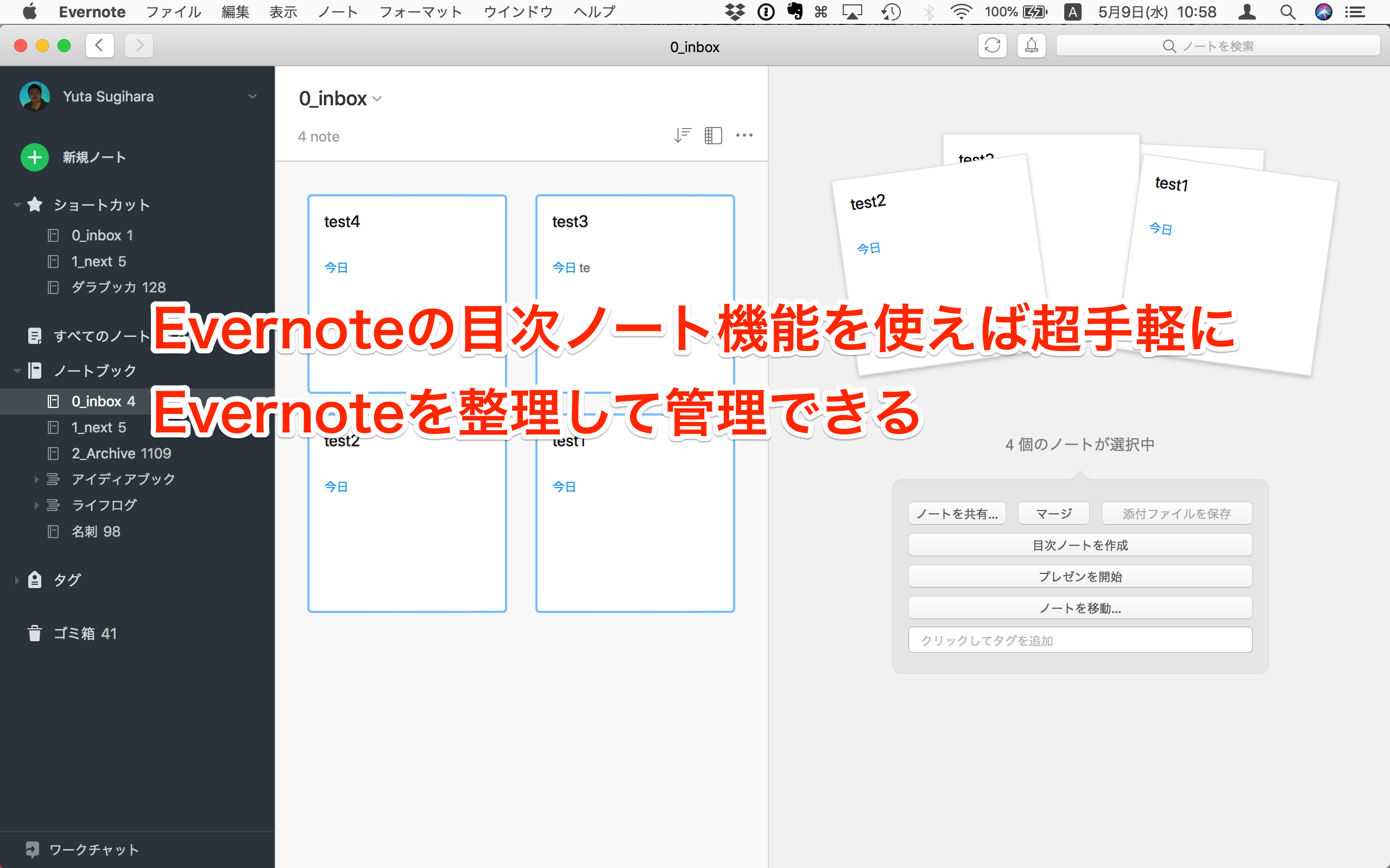 Evernoteの目次ノート機能
