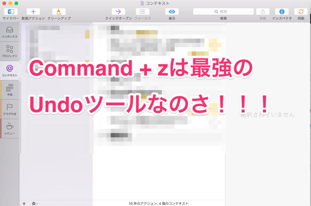command+zはundo
