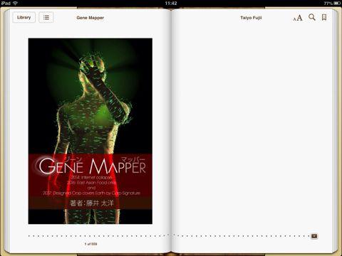 iPadなら本物の本のよう