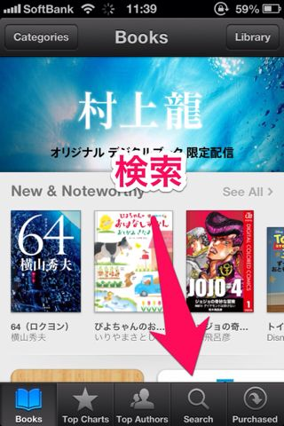 ibookstoreから本を買う方法2 検索