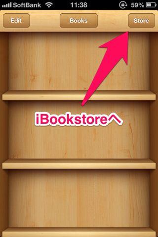 ibookstoreから本を買う方法1