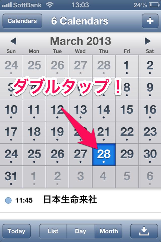カレンダーの月表示で日にちをダブルタップ